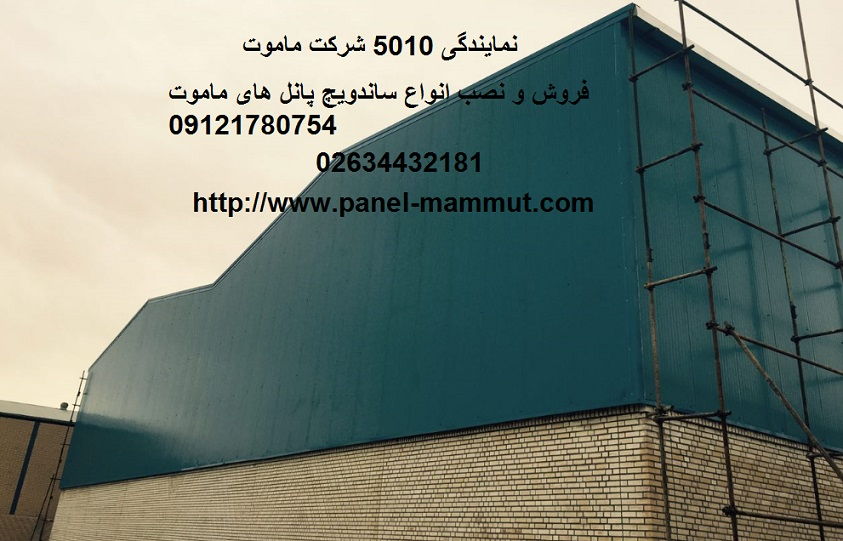 1.پروژه ی شرکت ادواره - ساندویچ پانل ماموت | نصب و فروش ...