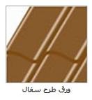 19.sand.saghfi.sofal