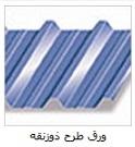 20.sand.saghfi.zozanaghe