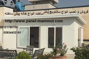 مجری فروش و نصب ساندویچ پانل در خانه های پیش ساخته