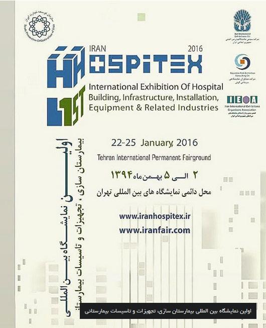 اولین نمایشگاه بین المللی بیمارستان سازی ، تجهیزات و تاسیسات بیمارستانی