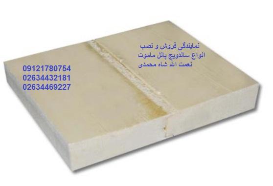 فروش ساندویچ پانل – ۰۹۱۲۱۷۸۰۷۵۴