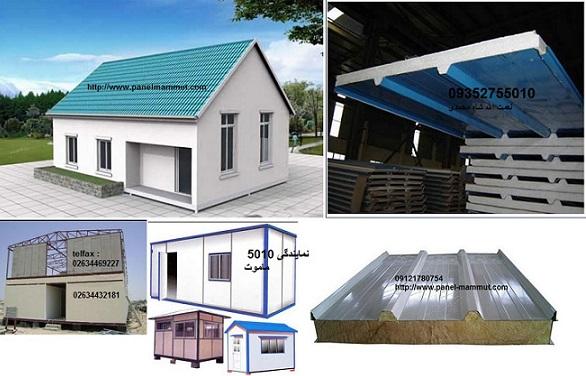 کاربرد ساندویچ پانل ماموت-مصارف ساندویچ پانل در ساختمان