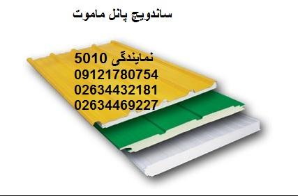 ساندویچ پانل سردخانه ای ماموتساندویچ پانل ماموت البرز – نمایندگی ۵۰۱۰ ماموت
