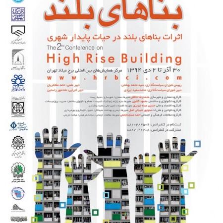 دومین کنفرانس بناهای بلند
