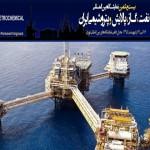 بیست و یکمین نمایشگاه بین المللی نفت ، گاز ، پالایش و پتروشیمی