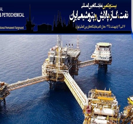 oil and gas exhibition