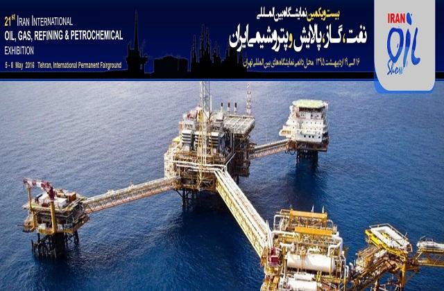 oil and gas exhibition - نمایشگاه بین المللی نفت ، گاز ، پالایش و پتروشیمی