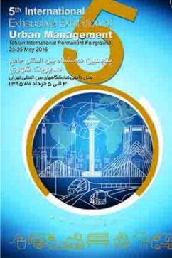نمایشگاه بین المللی جامع مدیریت شهری و دستاوردهای شهرداری