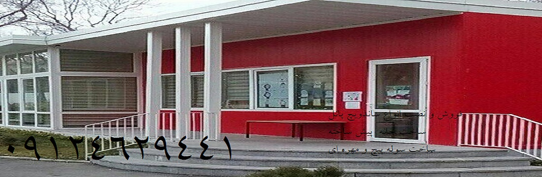 اسلایدر بایگانی - ساندویچ پانل ماموت | نصب و فروش ساندویچ ...