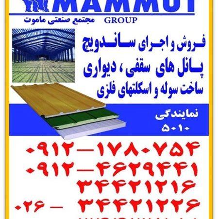 پانل ساندویچ کارخانجات ماموت-ساندویچ پانل دیواری-ساندویچ پانل سقفی-فروش ساندویچ پانل سقفی