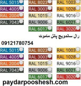رال رنگ های ساندویچ پانل ماموت-فروش و نصب انواع ساندویچ پانل
